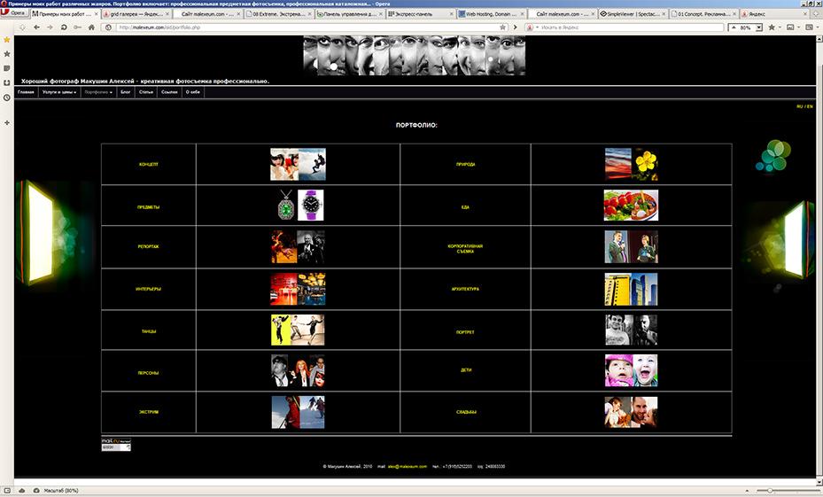 флеш галерея на сайт