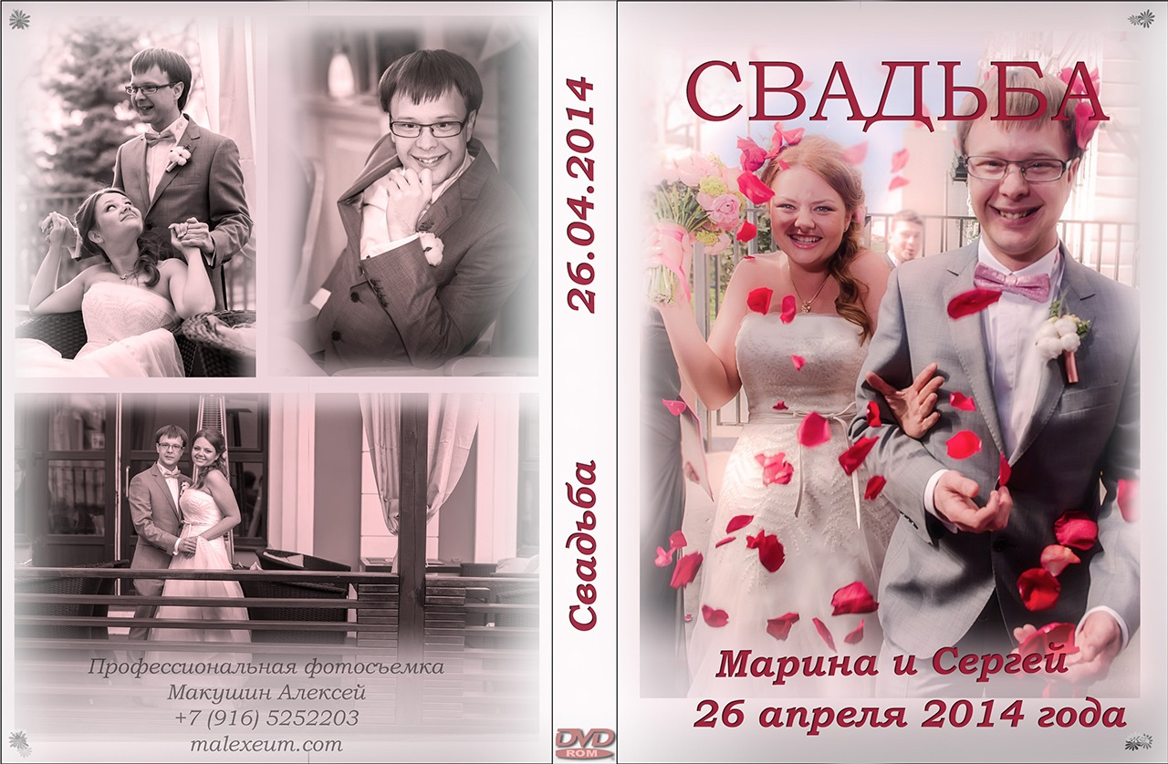 Обложка DVD - Свадебная фотосессия Марины и Сергея