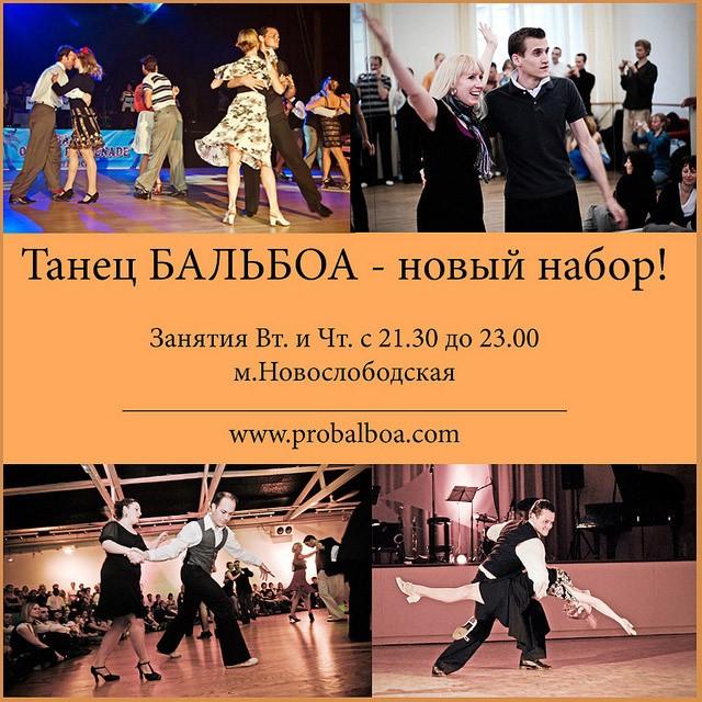 Танец бальбоа— новый набор
